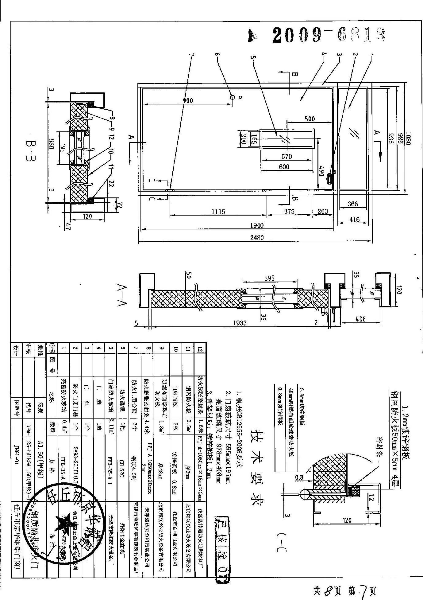 钢质防火门结构图