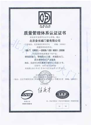ISO9001证书图片